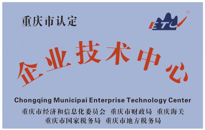 企業技術中心