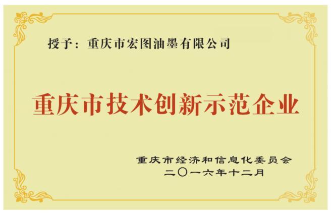 重慶市技術創新示范企業