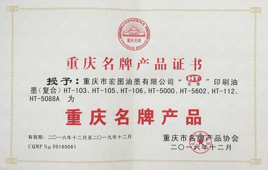重庆市名牌产品